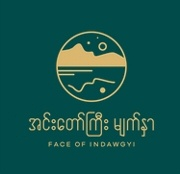 Face of Indawgyi
